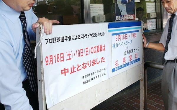 04年9月、ストで試合中止となり横浜スタジアムで払い戻し準備をする関係者