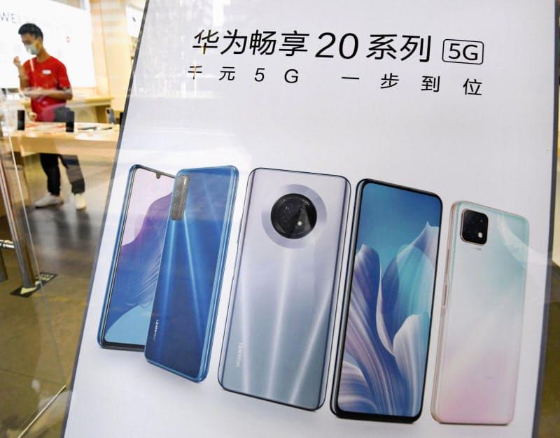 ファーウェイの店舗に掲げられたスマートフォンの広告(4日、北京)=共同