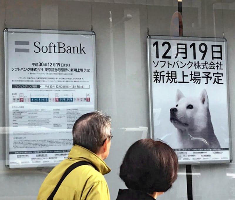 (真相深層)1.2兆円 きしむ証券営業