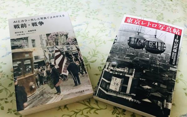 東京の移ろいゆく風景を収めた写真集(右)や白黒写真をカラー化した写真集が新書で刊行された