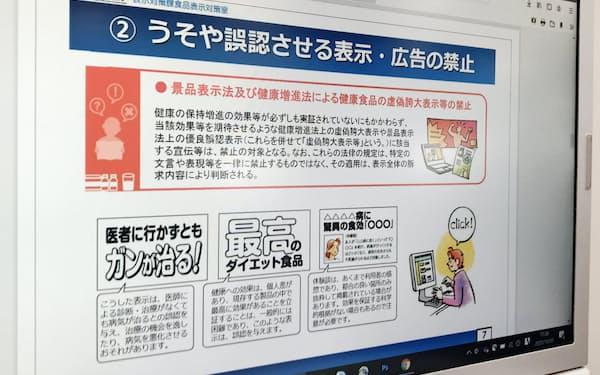健康食品の広告の虚偽表示禁止などを説明する消費者庁のホームページ