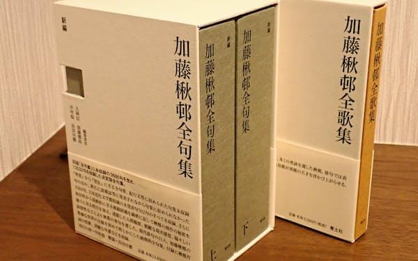 上巻と下巻の2分冊で1800ページを超える「全句集」と、637首を収めた「全歌集」