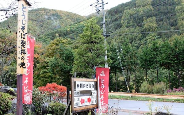 「野麦峠」にも近い山あいにある奈川地区(長野県松本市)
