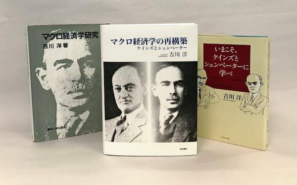 吉川洋著『マクロ経済学の再構築』(写真中央)は、50年にわたる研究の集大成といえる