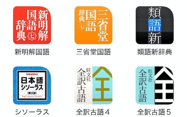 複数の辞書を活用できるアプリも(物書堂のアプリ画面)
