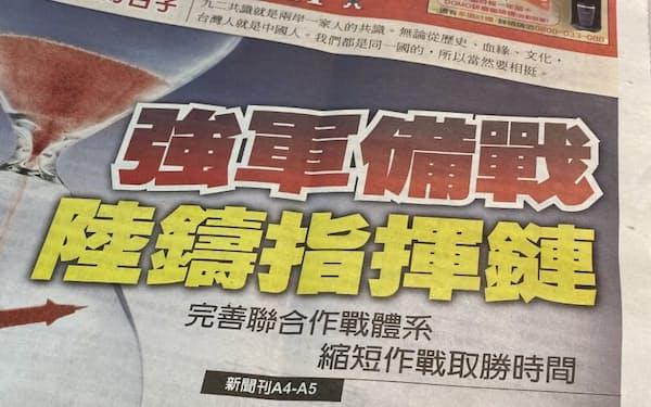 台湾の日刊紙「旺報」の内容は連日、中国政府の主張を代弁しているかのようだ