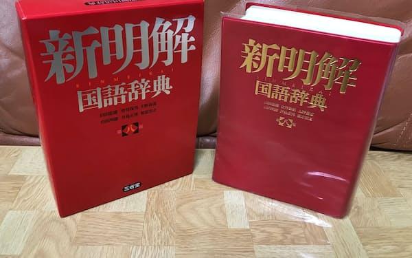 新しい『新明解国語辞典』ではジェンダーを巡る単語が採録されたり、表現が改められたりした