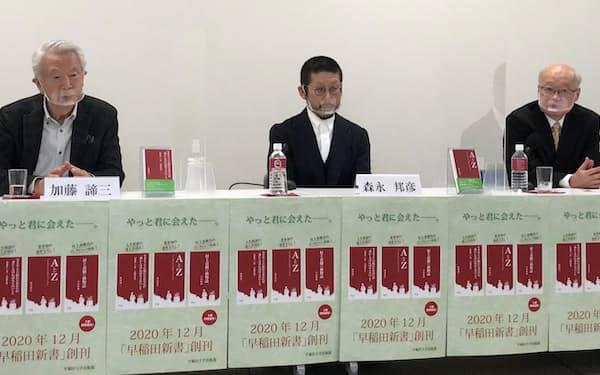 「早稲田新書」創刊にあたり会見した(左から)加藤諦三氏、森永邦彦氏、小山鉄郎氏=早大出版部提供