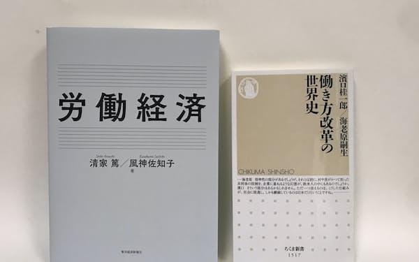 労働市場の仕組みや歴史から説き起こし、「働き方改革」について考察する著作が注目を集める