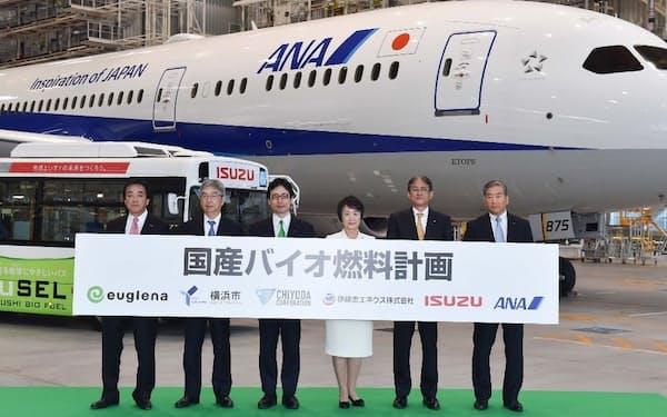 羽田空港格納庫にて2020年に向けた国産バイオジェット・ディーゼル燃料の実用化計画を始動(15年12月)