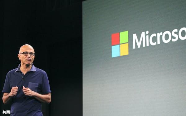 ナデラCEOの下で米マイクロソフトは共生をめざす経営方針に変わった=共同