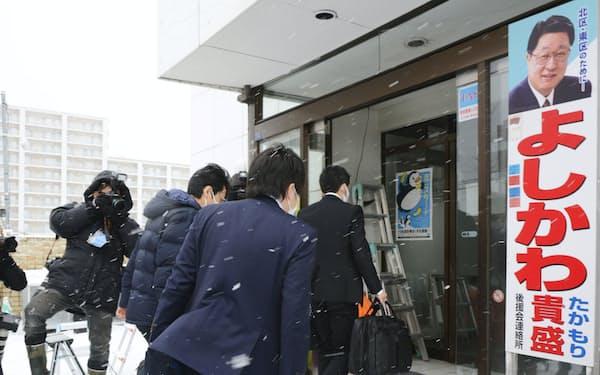 札幌市の吉川貴盛事務所に家宅捜索に入る東京地検特捜部の係官ら(20年12月25日)