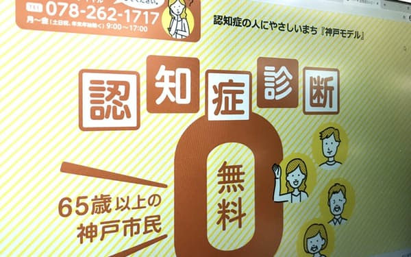 認知症診断と事故補償を組み合わせた「神戸モデル」を周知する市のホームページ
