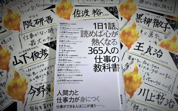 (藤尾秀昭監修、致知出版社・2585円)▼地域の特徴に合わせた手書きPOPを書店に提供し、新たな読者の掘り起こしを図った