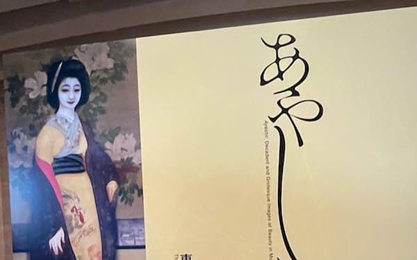 左の絵は甲斐庄楠音「横櫛」(京都国立近代美術館所蔵)