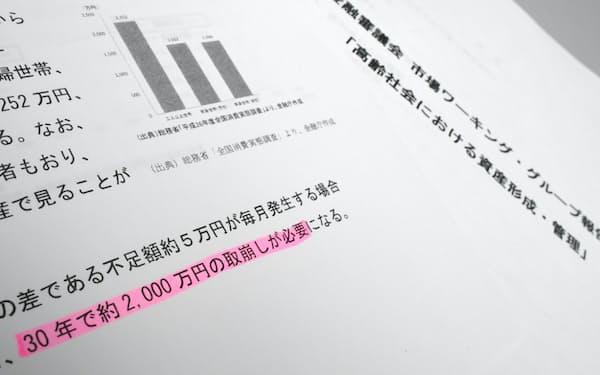 2019年には老後2000万円問題が大きな話題となった。住宅ローンは借りた後のことも考えたい