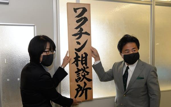 岡山県総社市は相談所を開設し丁寧な情報発信を目指す=同市提供
