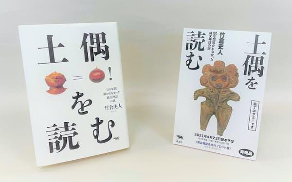 (晶文社・1870円)▼「土偶は植物をかたどっている」という新説を主張する本書。内容を説明する80ページの冊子(右)を作り、書店に配布した。