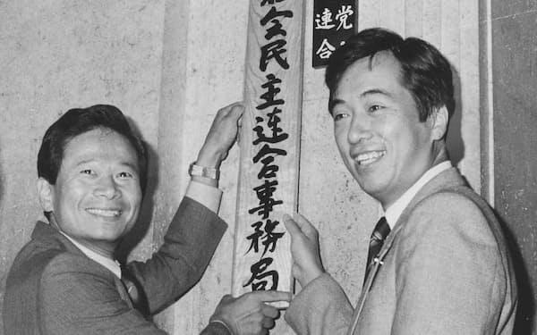 国会内で社民連の看板をかける江田五月氏(左)と菅直人氏(1986年9月)
