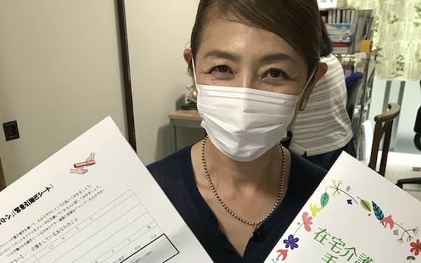 「在宅介護者手帖」や緊急シートなどの活用を呼びかける(東京都新宿区のアラジン)