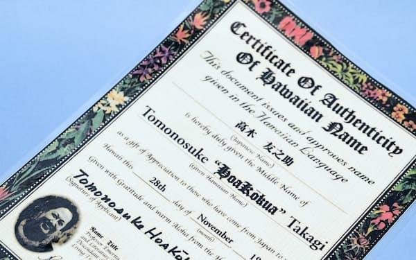 カメハメハ大王の末裔から証明書を頂戴した