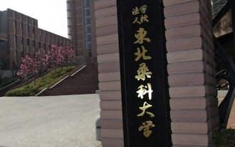 開学後は「東北医科薬科大」に改称する予定だ(仙台市)