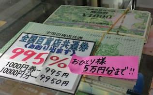 枚数を制限する金券店も出てきた(東京都港区)