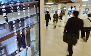郵政3社の株は個人投資家の引き合いが強い(東京都豊島区の西武池袋駅)