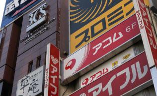 消費者金融の看板(東京・新橋)