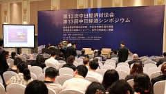 「日中経済シンポジウム」開幕前の会場(中国・長春市)