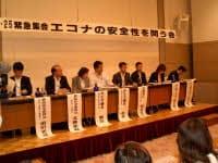 トクホへの消費者の関心は高い(2009年9月25日に都内で開いたエコナの安全性を問う会)