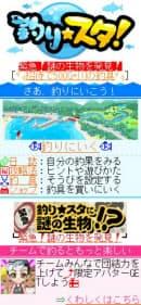 GREE人気を牽引した大ヒットゲーム「釣り★スタ!」