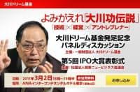 大川ドリーム基金のサイト画面
