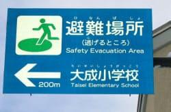 「やさしい日本語」で書かれた看板(青森県弘前市)=市提供