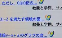 「ヤフー知恵袋」へ携帯電話から投稿されたことを示すマーク(「aicezuki」のハンドルネームで投稿された京都大学の入試問題)