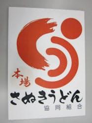 商標として認められたロゴマーク