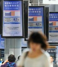 東電エリアの電力使用状況を示す電光掲示板(22日午後、JR品川駅)