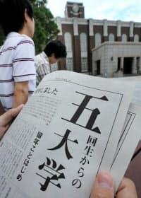 京都大学新聞に掲載された記事「五回生からの大学」(京都市左京区)