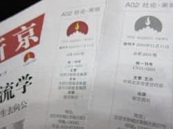 北京の地元紙「新京報」は、9月3日付の紙面(右)から主管が変わった(左は2日付の紙面)
