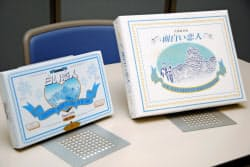 石屋製菓の「白い恋人」(左)と、販売差し止めを求められた「面白い恋人」(28日、札幌市)=共同