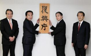 2012年の発足時に復興庁の看板を掛けた野田佳彦首相(当時、左から2人目)