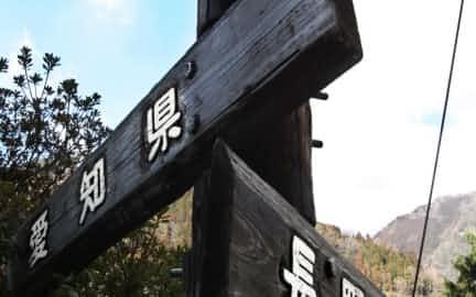 「三遠南信」エリアは歴史、文化、産業など結びつきが強い(浜松市のJR飯田線小和田駅の立て札)