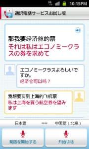 NTTドコモが試験提供している「通訳電話サービス」の画面。「対面利用」は1台のスマホで日本人と外国人が交互に話す。欧米やアジアの10カ国語に対応する