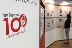 JTBグループは本社内で創業から100年間の年表を展示する(東京都品川区)