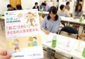 ジブラルタ生命が保育園児の親を対象に開催している「おこづかい教室」(千葉市花見川区)