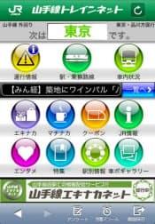 JR東日本が提供する「山手線トレインネット」は、スマホの専用アプリやWebブラウザーで車内や駅構内の店舗などの情報を閲覧できる