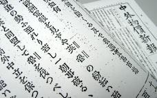 ロシアの漢字略称「魯」が「露」に変わったワケ