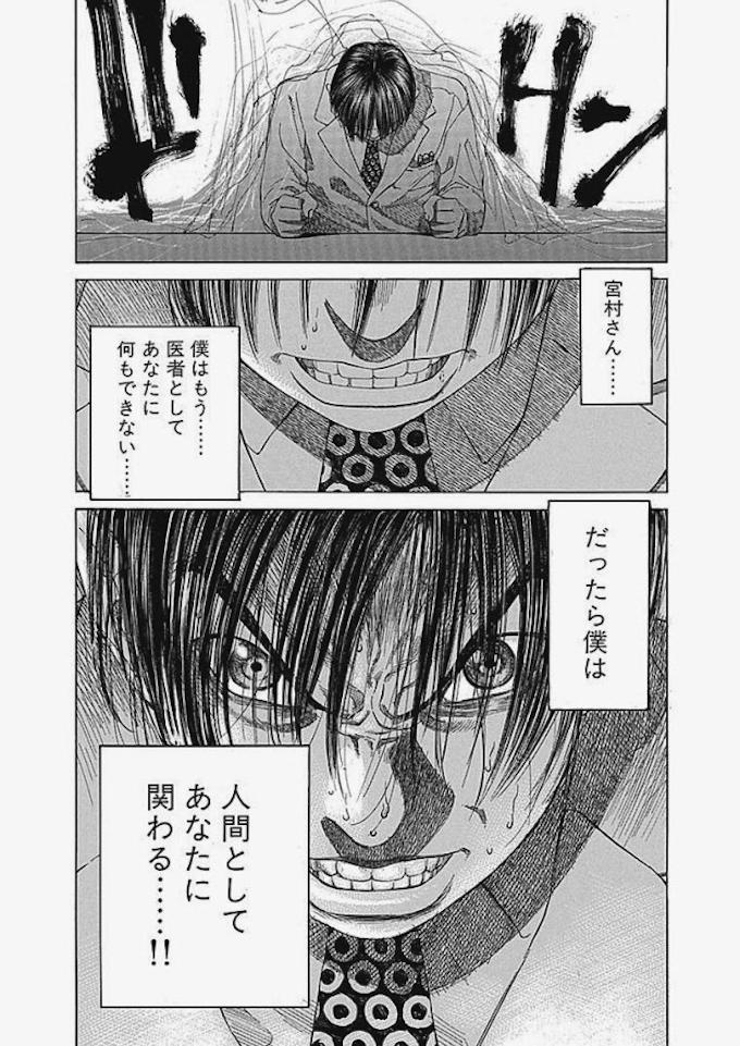 漫画「ブラックジャックによろしく」 二次利用を無償に: 日本経済新聞