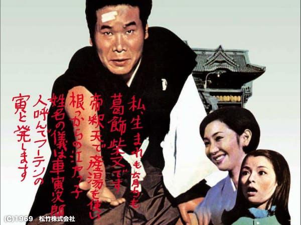『男はつらいよ』のシリーズ1作目(C)1969 松竹株式会社