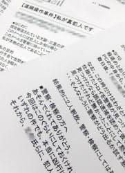10月9日、落合洋司弁護士に送られた真犯人を名乗るメール